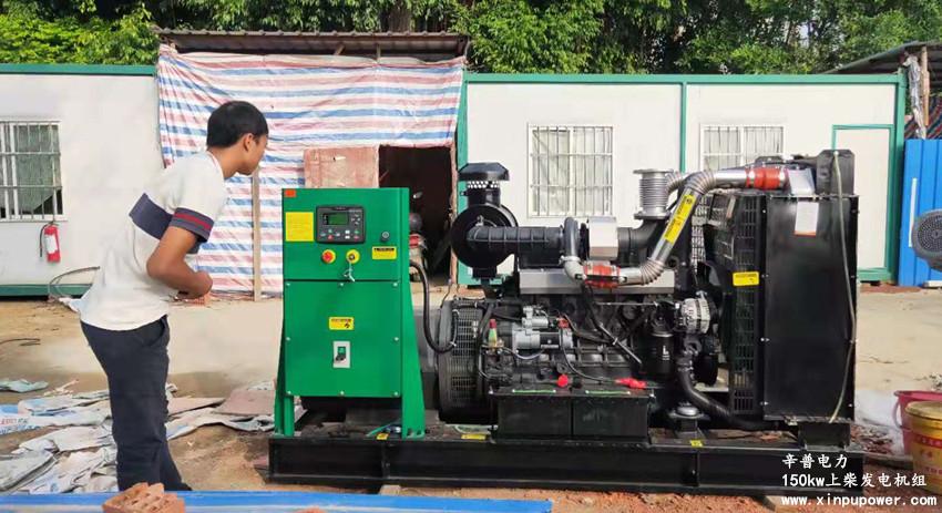 北海合浦客户采购一台150kw上柴发电机组-用于环保作业