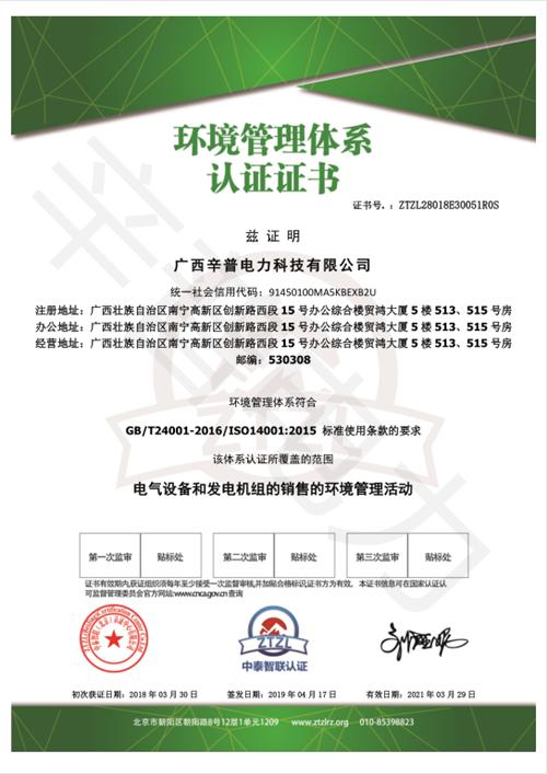 2019环境管理体系认证书