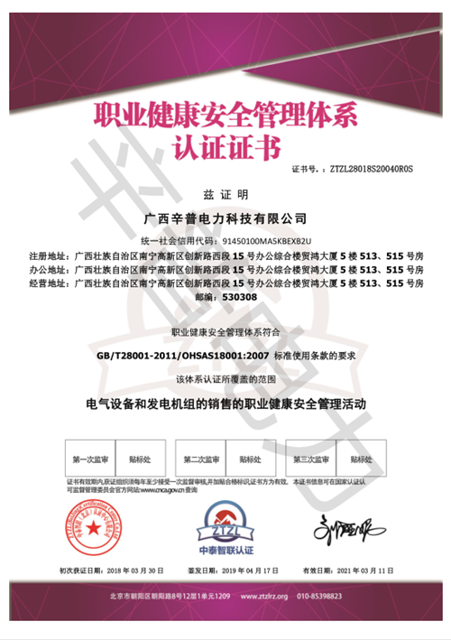 2019职业健康安全管理体系认证证书