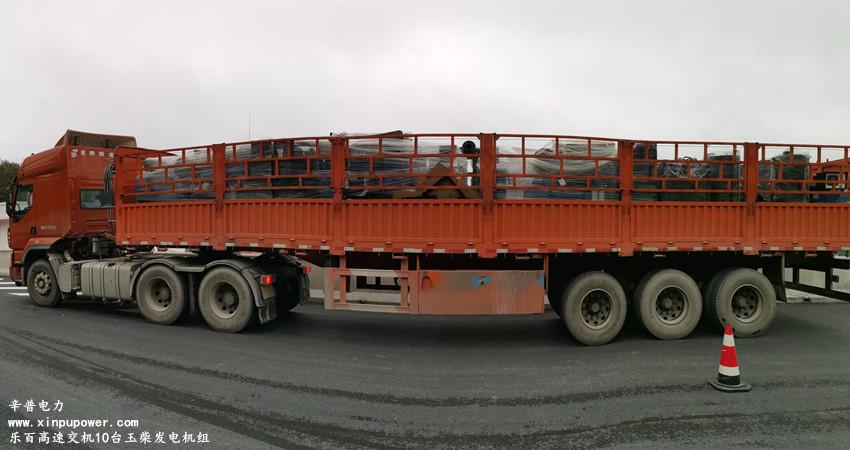 乐百高速交机十台玉柴发电机组——用于各个收费站服务区