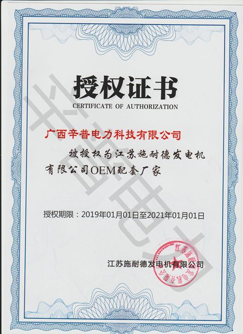 辛普电力荣获江苏施耐德发电机厂家授权证书