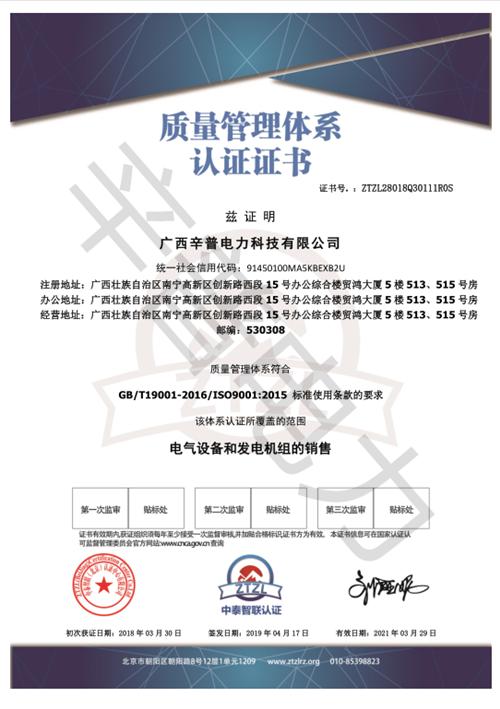 2019质量管理体系认证证书