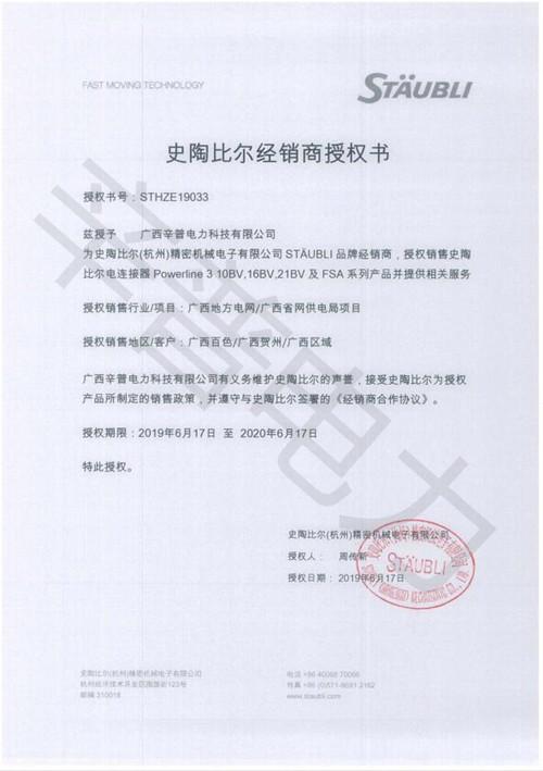 辛普电力荣获史陶比尔经销商授权书