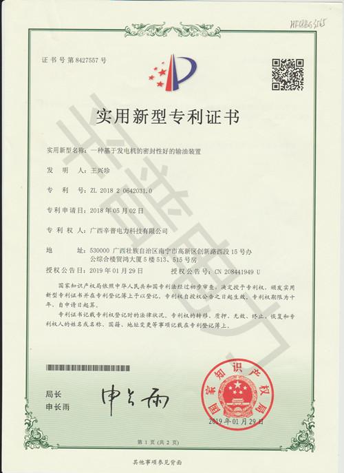 发电机输油装置专利证书