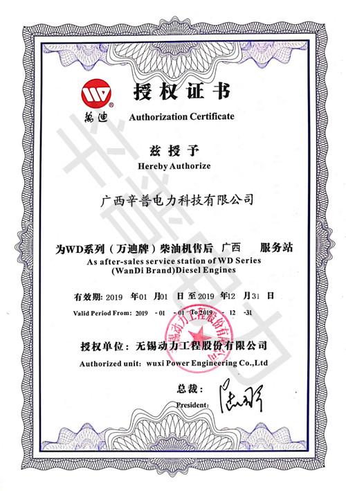 2019年无锡动力万迪售后授权证书