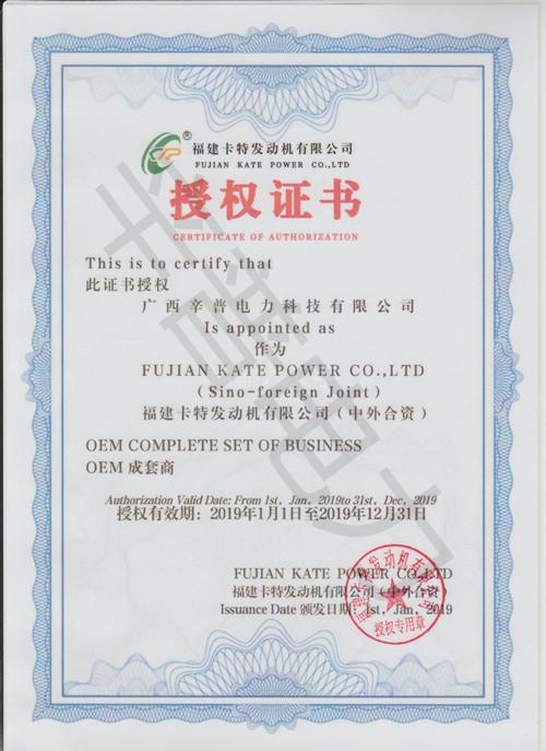 2019年福建卡特发动机有限公司授权证书