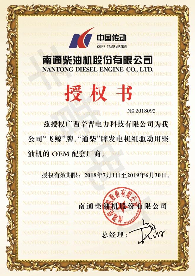 中国传动授权书