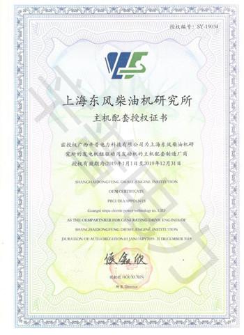 上海东风柴油研究所主机配套授权证书