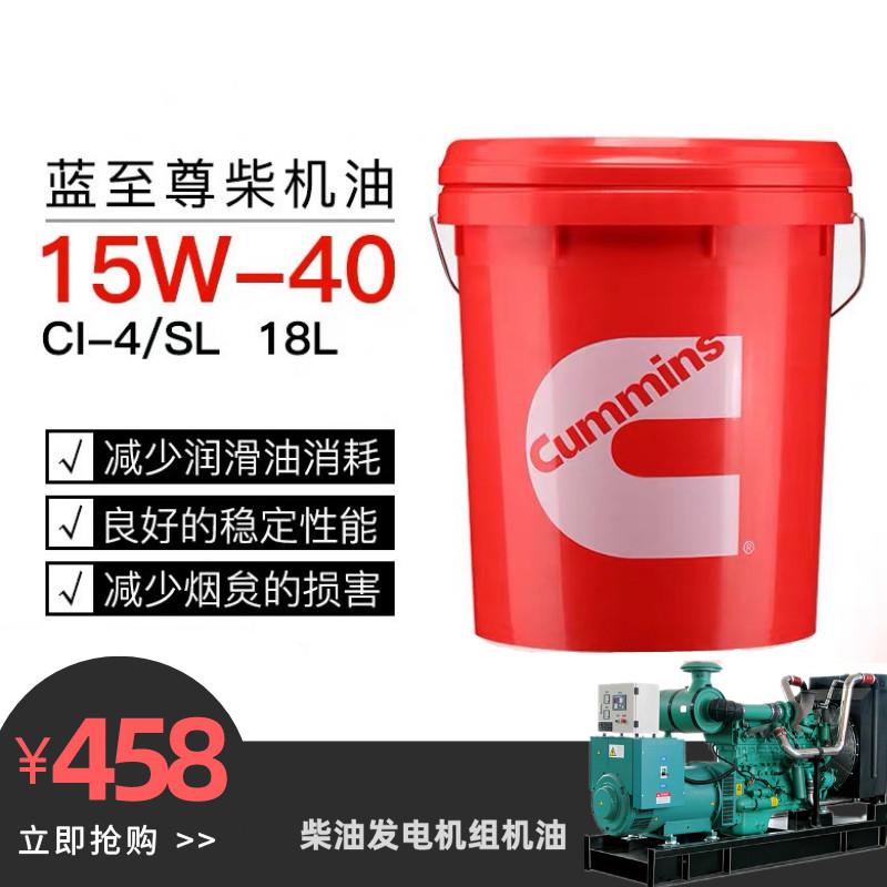 Cl-4/SL 15W-40柴油发电机组机油