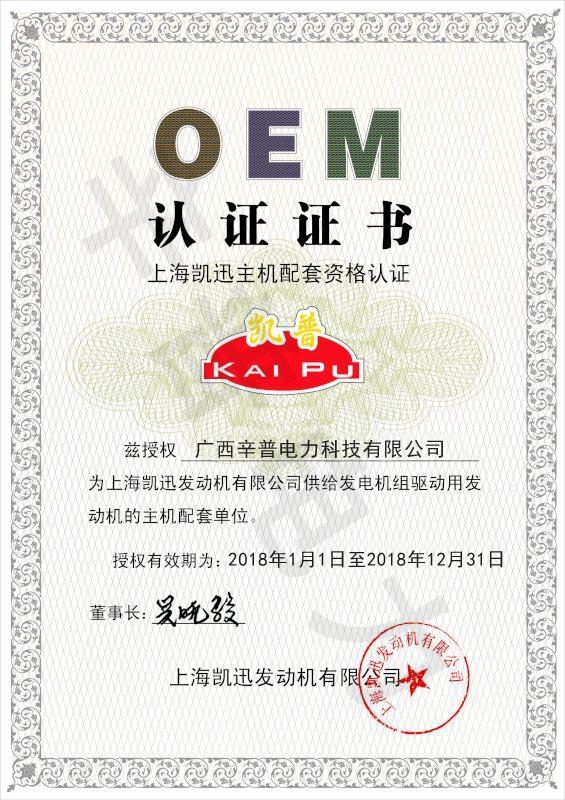 上海凯讯主机配套资格认证书