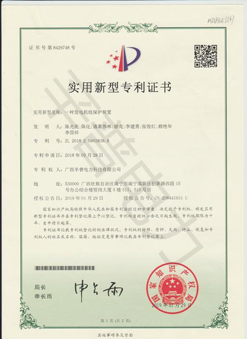 发电机组保护装置专利证书