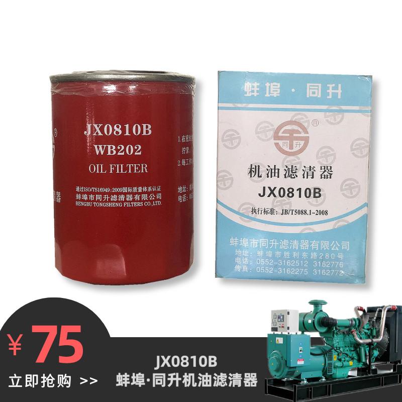 JX0810B机油滤清器 发电机组滤清器