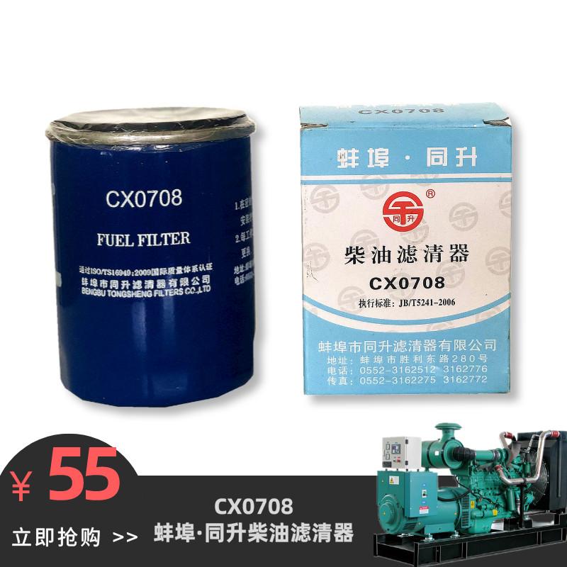 CX0708柴油滤清器 发电机组零部件