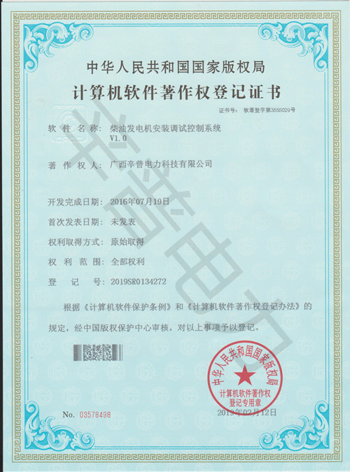 柴油发电机安装调试控制系统V1.0著作权登记证书