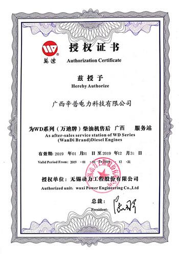 无锡动力WD系列授权证书