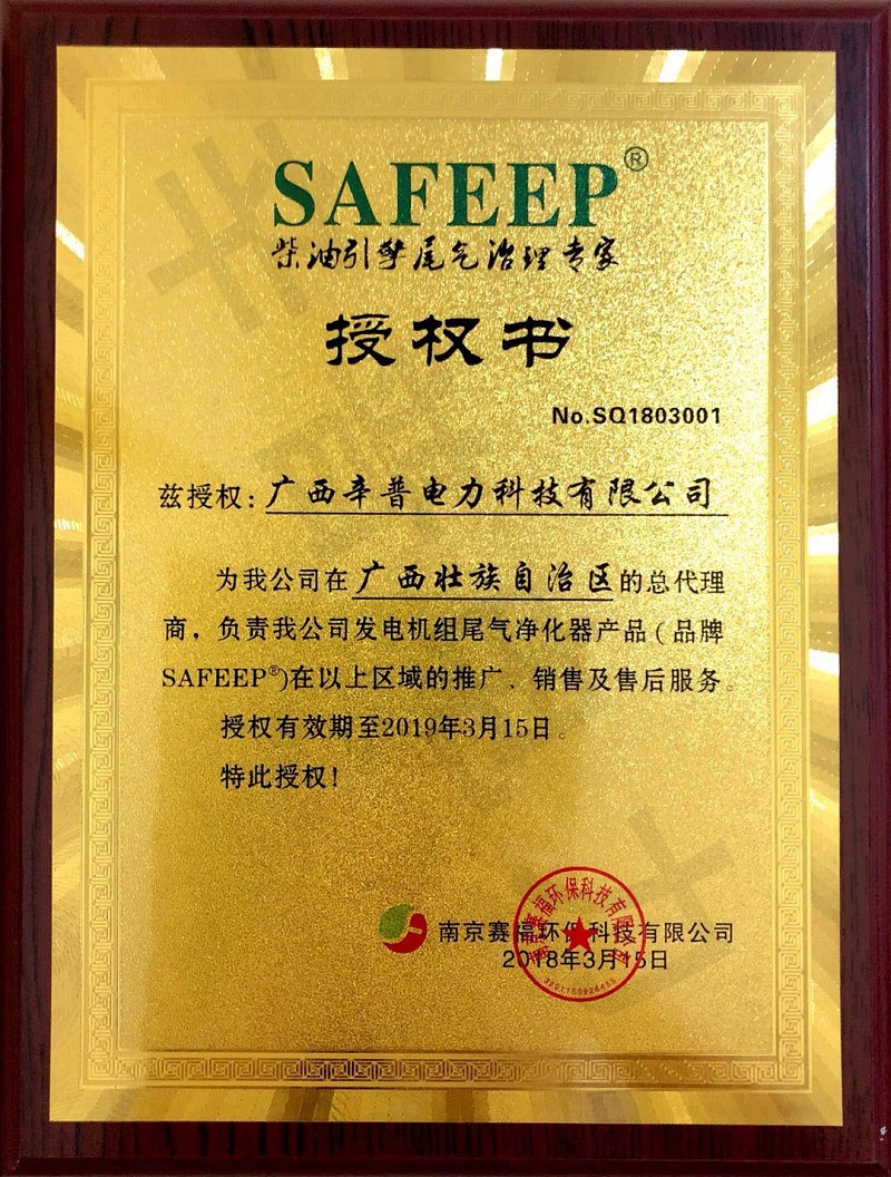 南京赛福授权证书