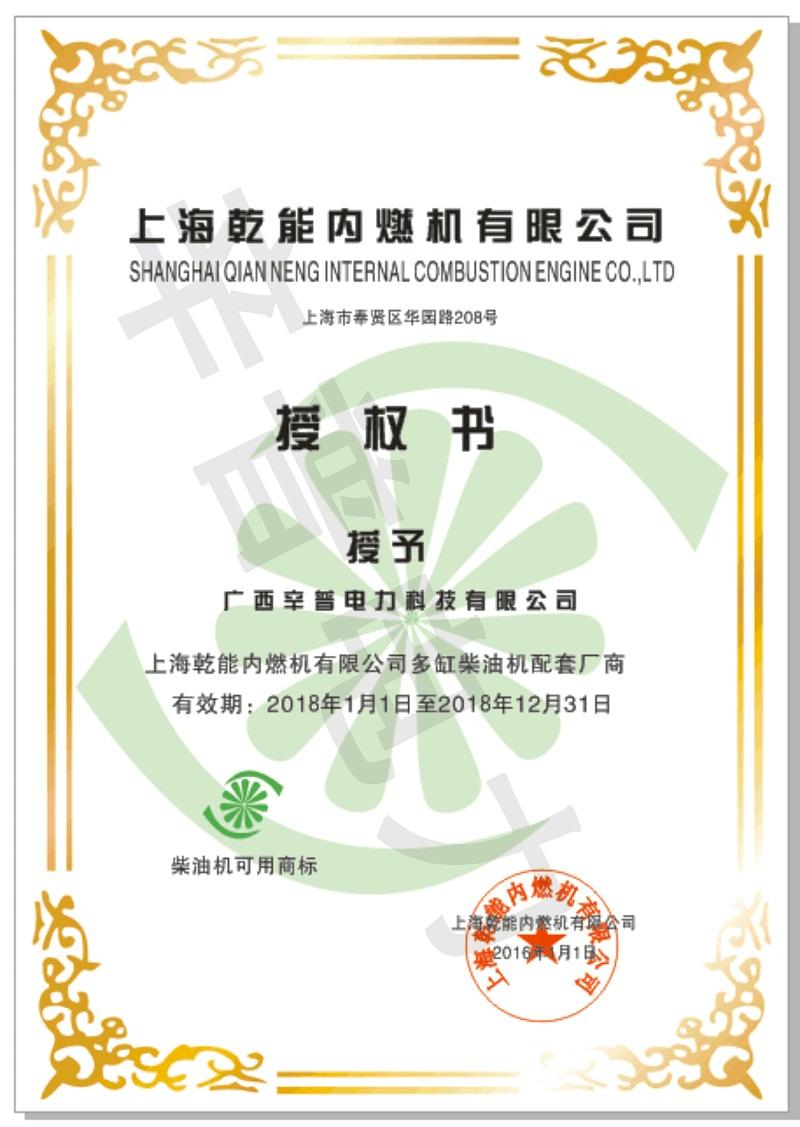 上海乾能内燃机授权书