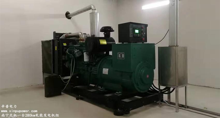 南宁交机一台280KW乾能发电机组——用于学校