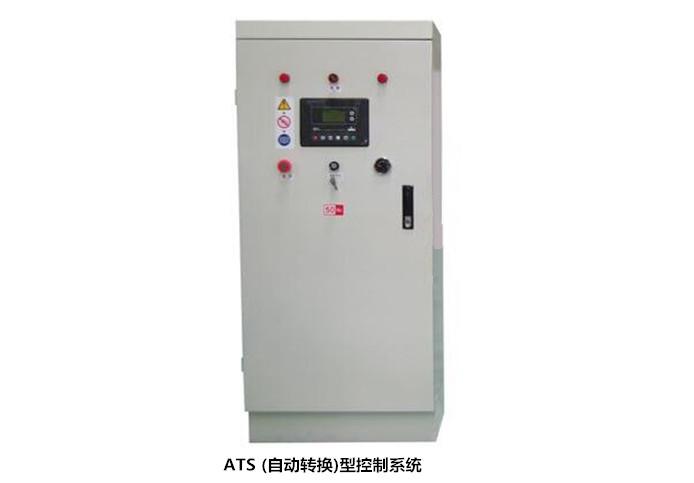 ATS (自动转换)型控制系统
