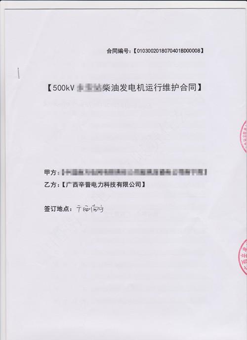 500KV柴油发电机运行维护合同