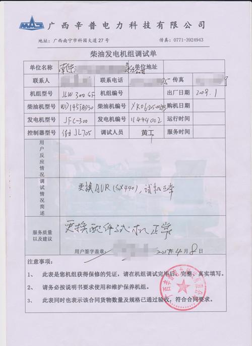 柴油发电机组调试单