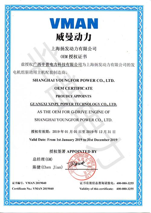 2019年VMAN/威曼动力OEM授权证书