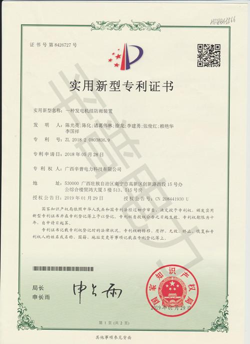 电机组防雨装置专利证书