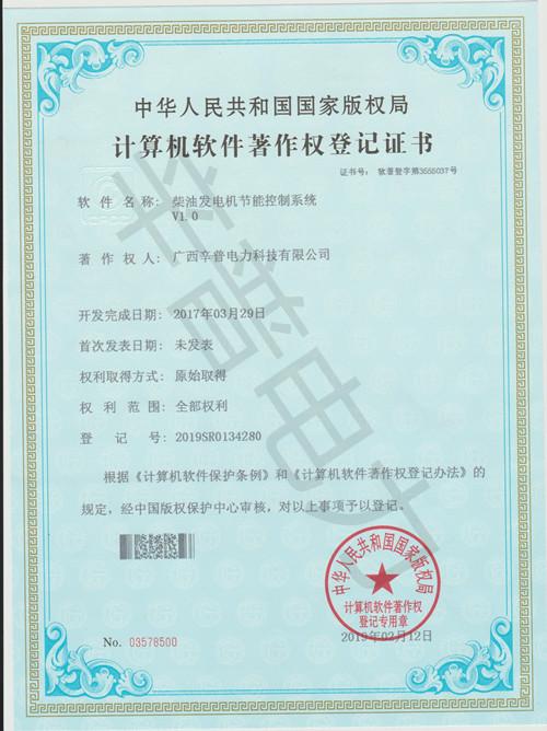 柴油发电机节能控制系统V1.0著作权登记证书