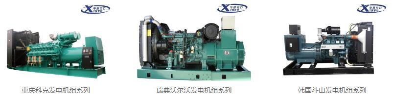 柴油发电机组品牌