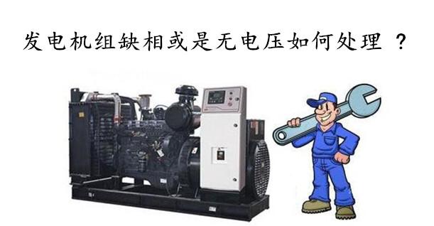 发电机组缺相或是无电压如何处理