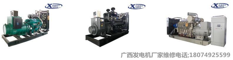 广西发电机厂家维修电话