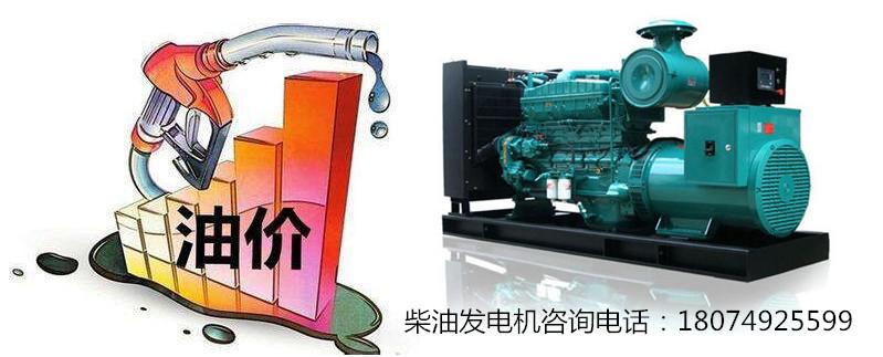 油价上涨选购柴油发电机组首要考虑耗油量