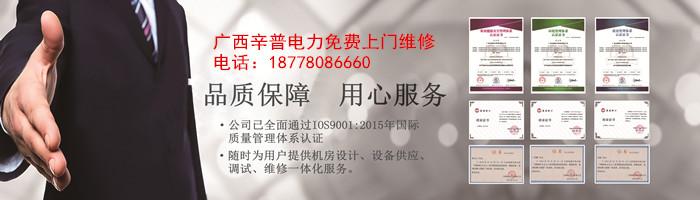 广西柴油发电机组维修免费上门服务