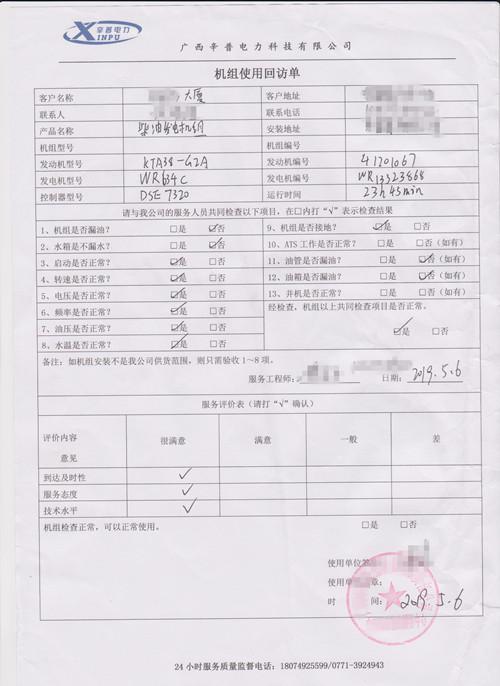 5月6日辛普电力服务工程师黄工为南宁某大厦柴油发电机组免费上门回访