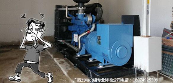 导致柴油发电机组产生噪音的因素和降低噪音处理方法