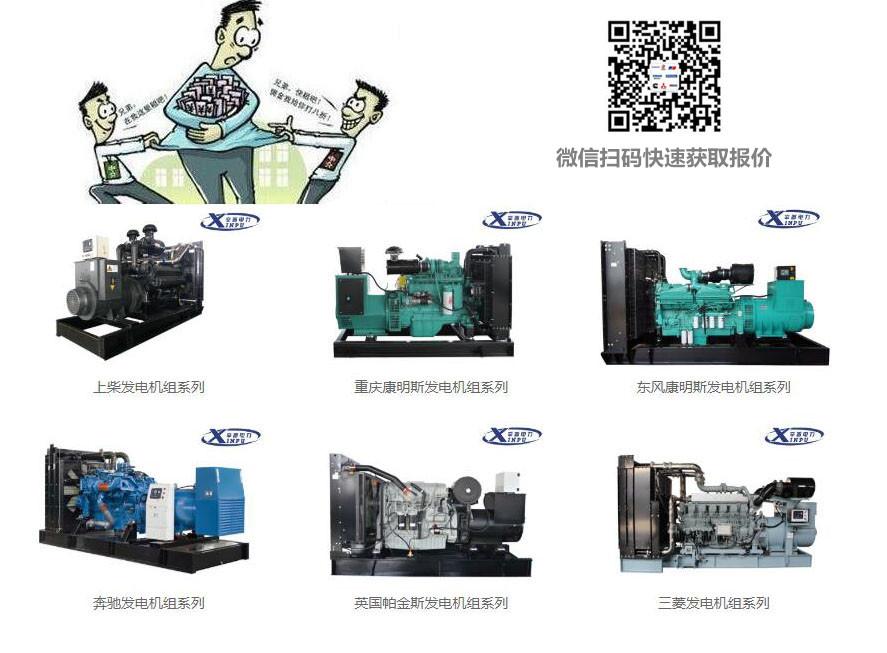 用户如何选择适合自己又优质的柴油发电机组呢?