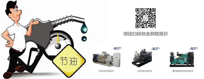 广西发电机厂家告诉你这样做可以降低柴油发电机组油耗