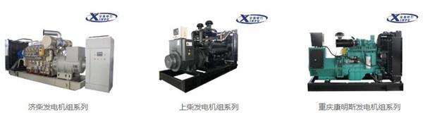 柴油发电机组厂家