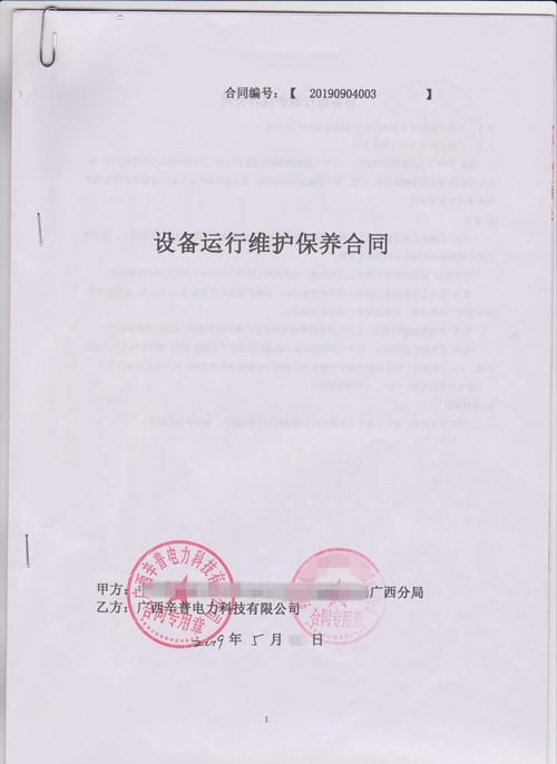 贺辛普5月份签订两台英国威尔信柴油发电机组维修保养合同