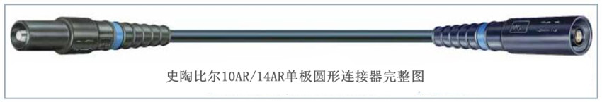 10AR/14AR单极圆形连接器
