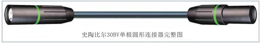 30BV单极圆形连接器