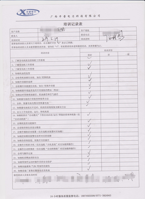 5月29日辛普丁工为贺州某医院培训柴油发电机组基础知识