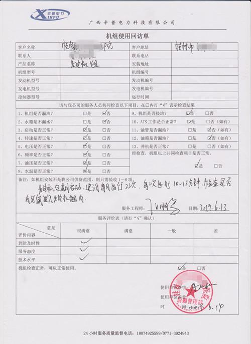6月13日丁工免费上门回访桂林某医院柴油发电机组使用
