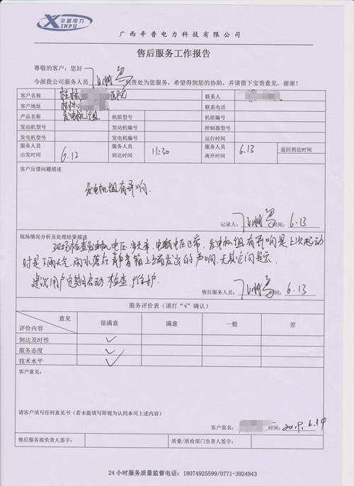6月12日丁工上门为桂林某医院做柴油发电机组维护工作