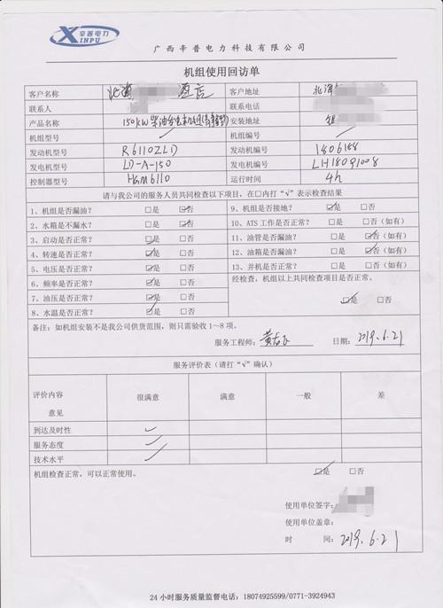 6月21日黄工上门回访北海某酒店150kw静音型柴油发电机组