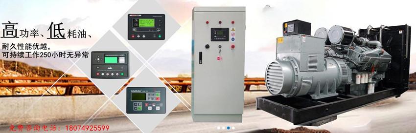 柴油发电机组控制面板是什么?如何使用