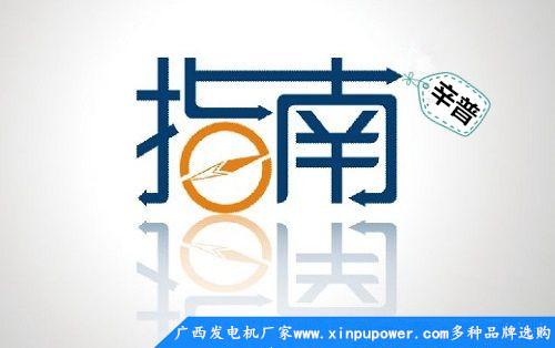 发电机厂家分享购买柴油发电机组指南