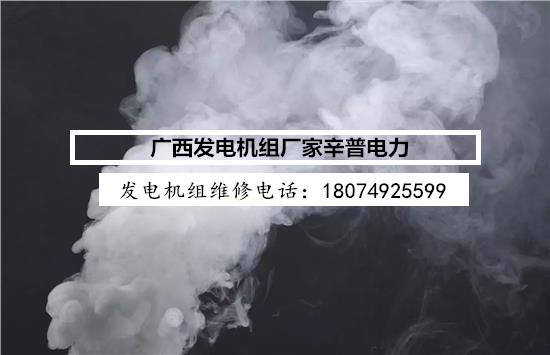 发电机冒蓝烟或白烟正常吗?