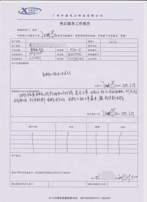 7月19日丁工上门为某客户发电机组无法启动维修
