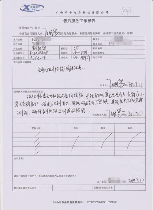 7月17日收到客户反馈发电机组有轻微滴油现象,请求上门处理